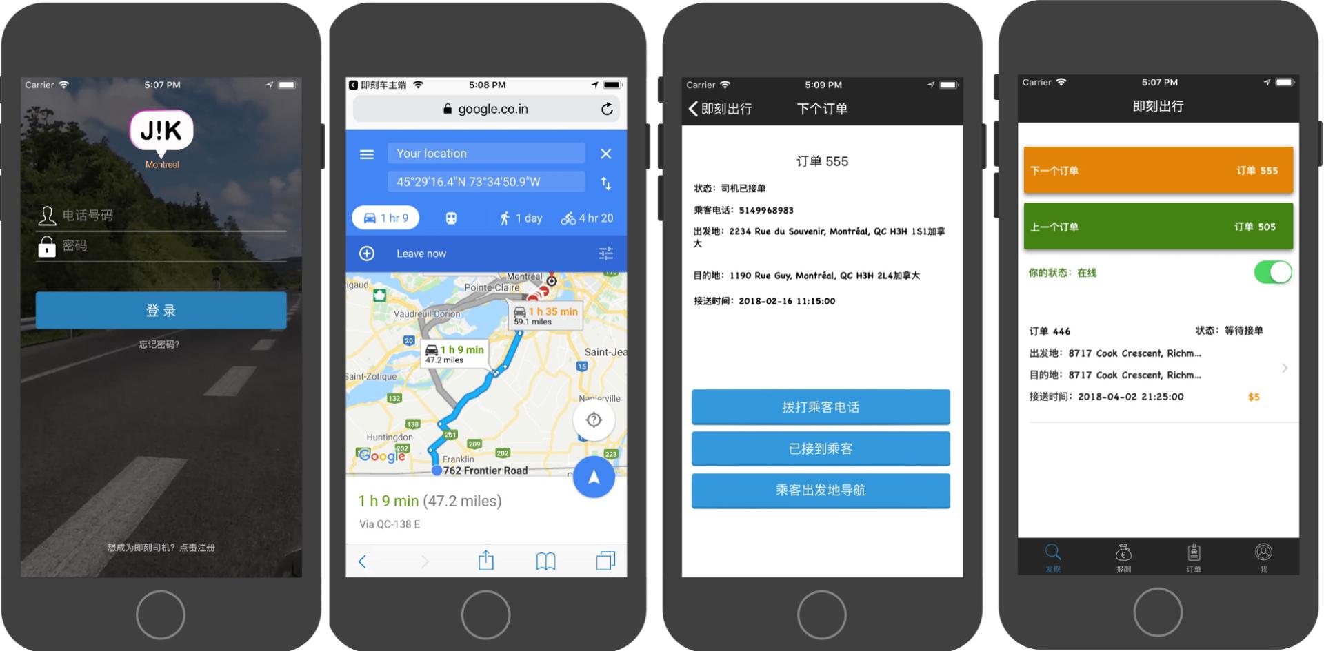 蒙特利尔手机app开发