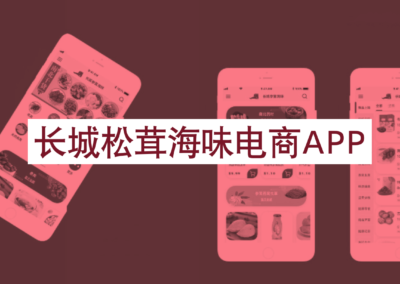 长城参茸海味电商App