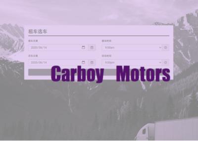 The Carboy 租车